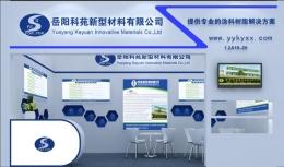 岳阳科苑携聚酮树脂 醛树脂等系列产品亮相中国广州国际涂料展